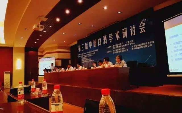 第三届中国白酒学术研讨会四川召开
