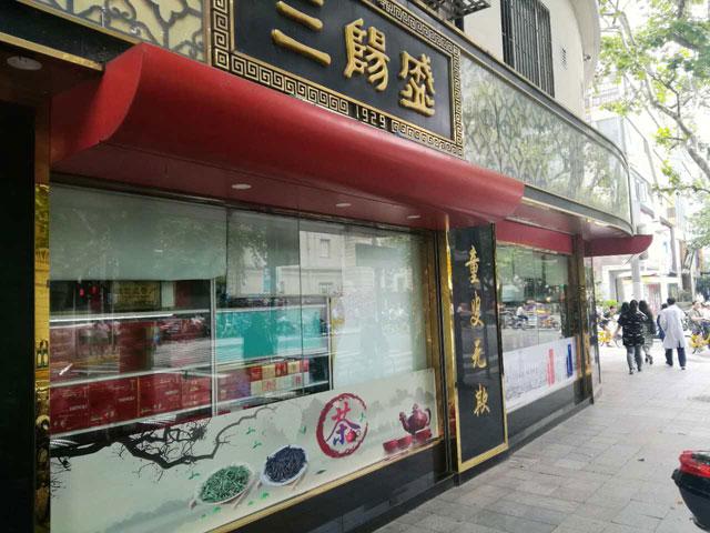 上海务酒入驻老字号三阳盛