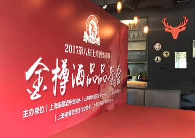 2017第八届上海酒类市场金樽酒品揭晓
