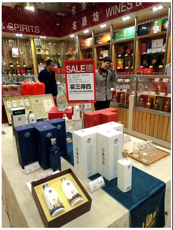 """上海务酒进驻上海第一食品商店南京东路店""""名酒坊"""""""