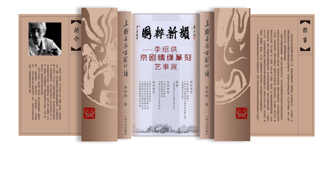 李绍珙京剧情缘篆刻艺事展  —上海站